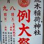 飛木稲荷神社例大祭