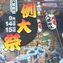 【301pos!】まさヤンさん: 滝野川八幡神社例大祭(東京都北区滝野川)こちらの滝野川八幡神社境内には御本社の神輿蔵があり24時間いつでも拝見できます。