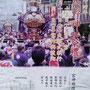 十二社 熊野神社祭禮:tyanmaruさん