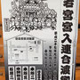二郎さん:牛嶋神社祭礼〈摂社若宮近隣四町会連合宮入渡御〉