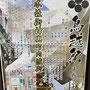 阿希子さん:鳥越祭, 2018年6月8日(金)~10日(日),  東京都台東区