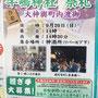 二郎さん:牛嶋神社祭礼〈吾妻橋1丁目〉