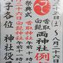 たけさん:香取 白髭両神社例祭 , 2018年8月25日(土)~26日(日)