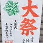 二郎さん:諏訪神社大祭