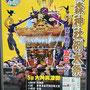たけさん:烏森神社例大祭・大神輿渡御
