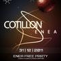 Cartel cotillon 2011 Bar ENEA (2011)