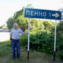 Поворот на село Пенно - место первого захоронения