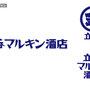 大阪市天満橋にある立呑マルキン酒店。