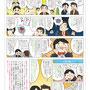 岐阜のチラシ印刷/マンガ広告