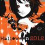 ハロウィン2012