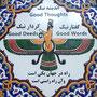Faravahar, uno dei simboli più noti dello zoroastrismo, Palazzo Ali Qapu - Esfahan, Iran