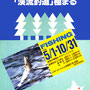 きっかけとなった津別町の渓流釣りのポスター