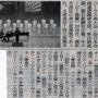 4月19日の朝日新聞朝刊、結果発表の記事です。