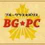 "1stアルバム ""BG★PC"""