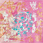 心経 Heart Sutra, 2010, 50 x 80cm Acrylic on canvas
