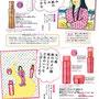 化粧品カタログ「オリーブクラブ」1月号 (DHC) イラスト