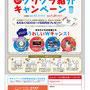 CreCla様 A4チラシ 2012.10
