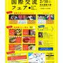 坂出天狗まつり様_国際交流フェア日本語版A4 2013.01