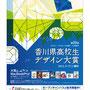 専門学校穴吹デザインカレッジ様「高校生デザイン大賞」ポスター 2013.06