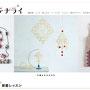日本ヴォーグ社さん「テナライ」Webサイトより。 手芸にはたくさんのジャンルがあることを勉強中。
