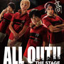 『ALL OUT !! THE STAGE』BD&DVD発売中