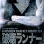 キティ・エンターテインメント『破壊ランナー2102』DVD発売中