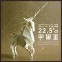 『22.5°の宇宙』フライヤー集/2009.10~2013.8