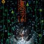 SHATNER of WONDER『遠い夏のゴッホ2017』DVD発売中