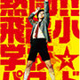 ジョー&マリプロジェクト『熱闘!! 飛龍小学校☆パワード2016』DVD発売中