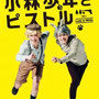SHATNER of WONDER『小林少年とピストル2015』DVD発売中