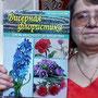 Сурмина Нина Тимофеевна, пгт. Водный, республика Коми