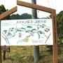 2005/05/22 10:28 ハイキングコース看板(岩間町時代の)