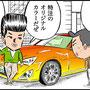GAZOO.com(トヨタ公式)掲載2015年〜2017年
