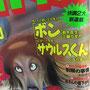 「サウルスくん」リイドコミック連載(リイド社)1997〜1998年