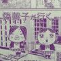 偽善子が行く(週間女性連載2009〜2011)