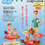 「Happy-Note」2011夏号(ミキハウス子育て総研)