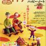 「Happy-Note」2011秋号(ミキハウス子育て総研)