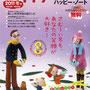 「Happy-Note」2011冬号(ミキハウス子育て総研)