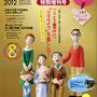 「Happy-Note」2012特別増刊号ミキハウス子育て総研)