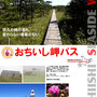 OCHIISHI SEASIDE WAY Ochiishimisaki-path 2011 Poster & Leaflet