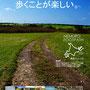 NEMURO FOOTPATH 2006 Leaflet