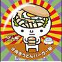 うどんバーガー脳缶バッチ02(直径55㎜・フック型ピン・台紙付き)