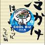 夏限定クールビズ缶バッチ(直径31㎜・フック型ピン・台紙付き)