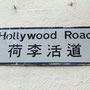 Die berühmte Hollywood Road