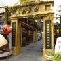 Eingangstor zu Tianzifang, ebenfalls ein trendiges Ausgeh- und Einkaufsviertel in Shanghai