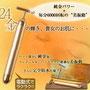Beatuty Bar – 24K Golden Pulse for Skin Care