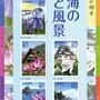「花と風景」ふるさと切手