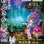 刈谷わんさか祭り2015