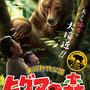 「東武動物公園」ポスター