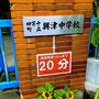 四万十町立興津中学校